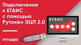 Подключение к ЕГАИС с помощью Рутокен ЭЦП 2.0