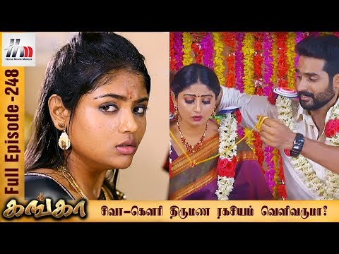 Ganga Tamil Serial | Episode 248 | 23...