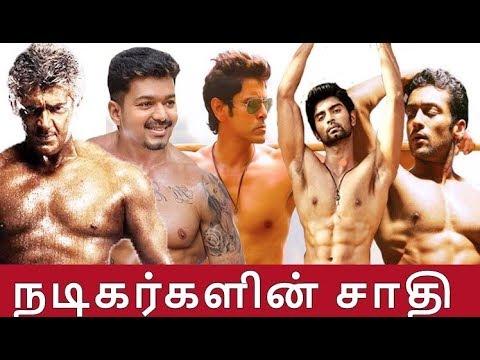 நடிகர்களின் உண்மையான சாதி | Tamil Actors Caste | Tamil Latest News| Vijay| Viswasam | Thalapathy 62