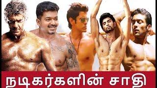 நடிகர்களின் உண்மையான சாதி   Tamil Actors Caste   Tamil Latest News  Vijay  Viswasam   Sarkar