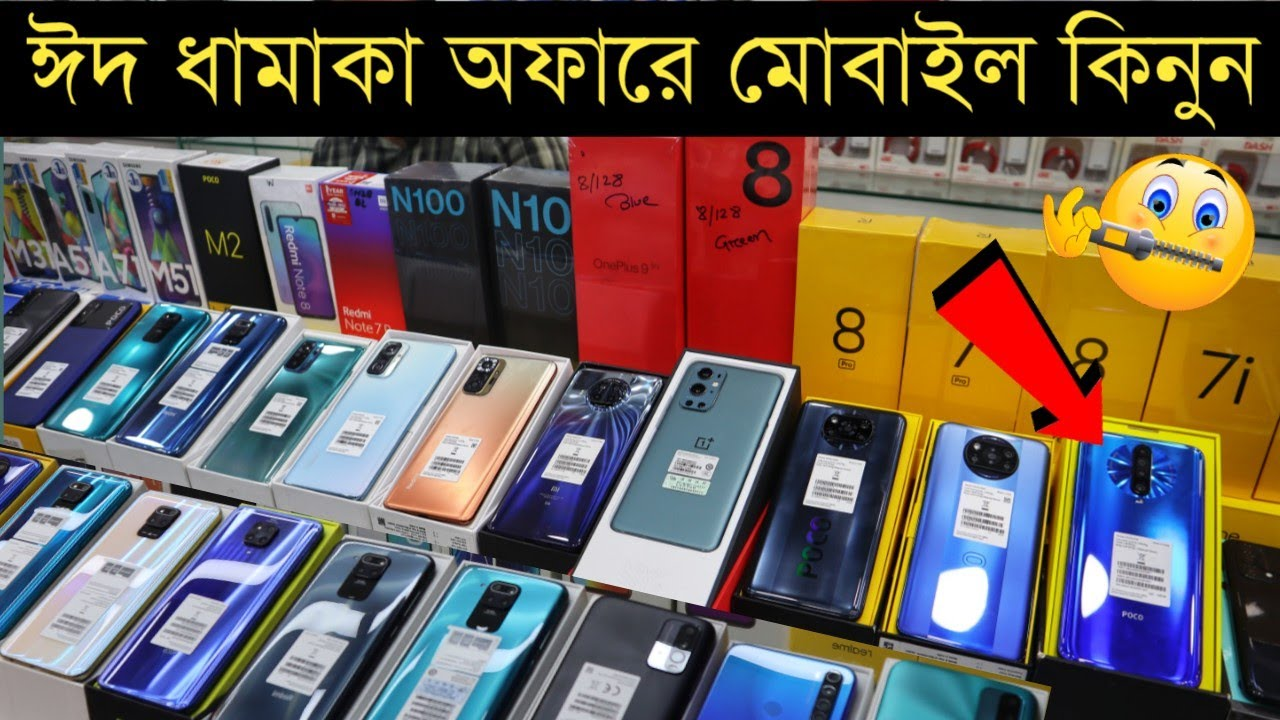 ধামাকা অফারে নতুন মোবাইল কিনুন?smartphone price in Bangladesh 2021?Dhaka BD Vlogs