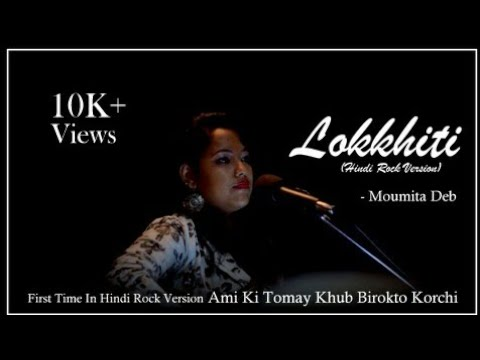 || LOKKHITI || AMI KI TOMAY KHUB BIROKTO KORCHI || HINDI ROCK VERSION || MOUMITA DEB ||