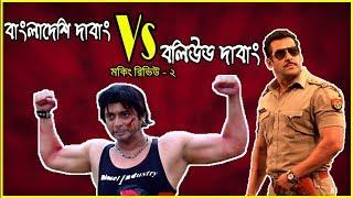 Mocking Review Ep-02 || DABANG || Bangladeshi Dabang Vs Bollywood Dabang || Deshi MockinG