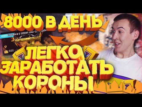 КАК ЗАРАБОТАТЬ 8000 КОРОН в ДЕНЬ! - WARFACE УДИВИЛ!
