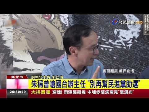朱立倫登館長直播國台語雙聲道拚初選