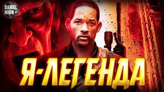 """""""Я – легенда"""" История-Обзор фильма и книги"""