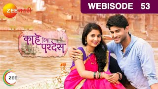 Kahe Diya Pardes | Marathi Serial | Episode 53 | Zee Marathi Tv Show | Webisode