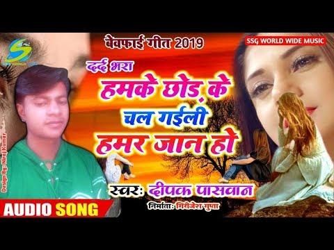 Jhankar भोजपुरी का सबसे बड़ा सैड सांग जिसे सुनकर आप भी रो दोगे, हमके छोड़ चल गईली हमर जान हो - 동영상