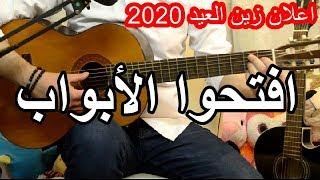 اعلان زين العيد 2020 افتحوا الأبواب جيتار -- مع محمد رمضان