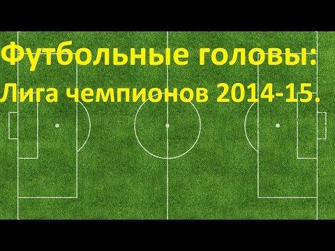 Обзоры игр. Футбольные головы: Лига чемпионов 2014-15.