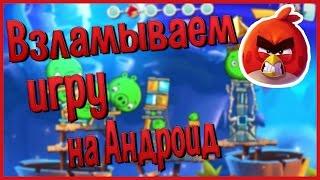 Angry Birds 2 - ВЗЛОМ (Андроид)