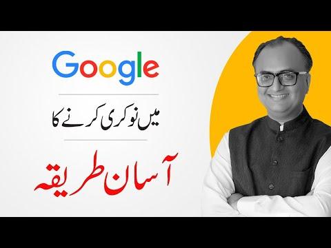 How to apply for google job | Rehan Allahwala