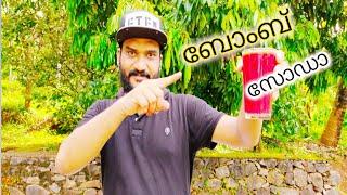 Bomb Soda/ബോംബ് സോഡാ/koshi Vlogz