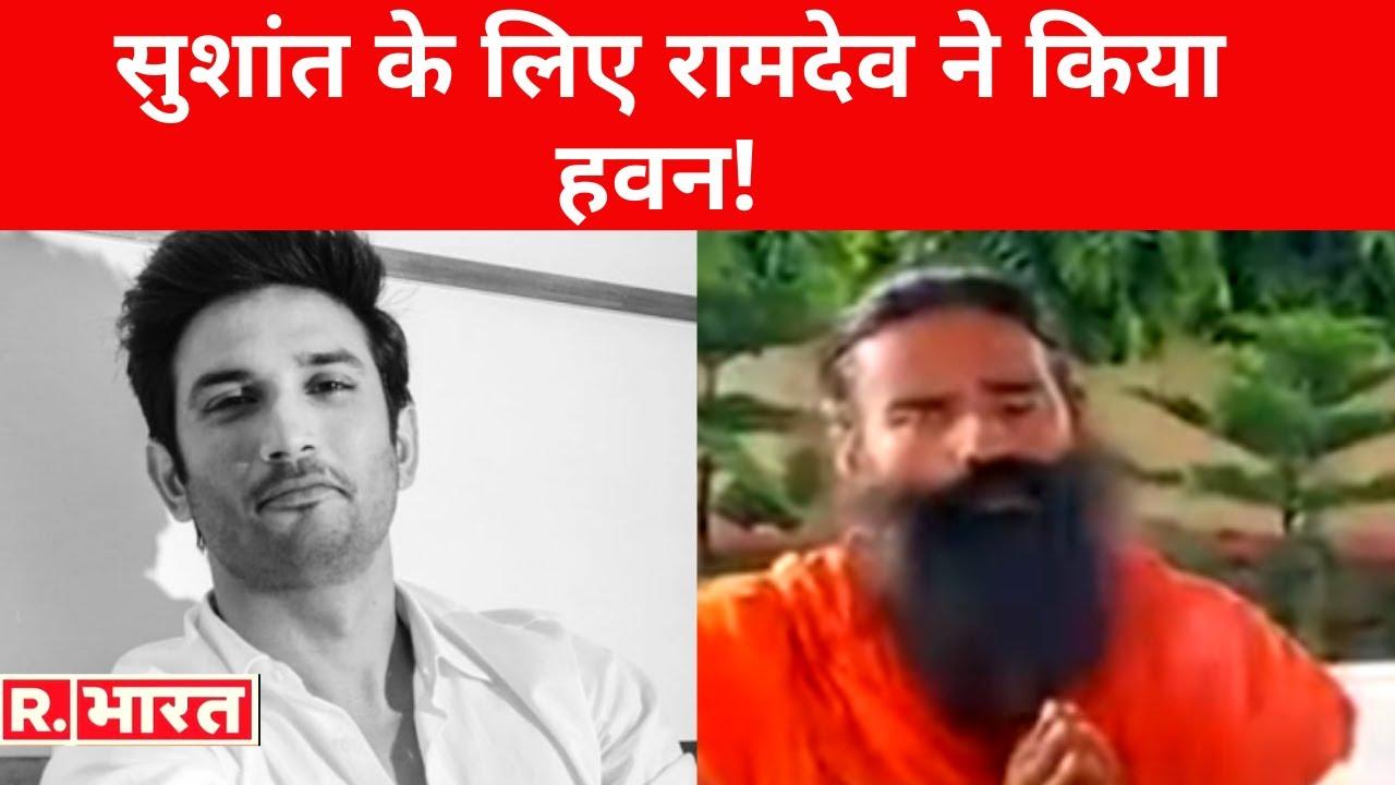 Download Sushant की आत्मा की शांति के लिए Swami Ramdev ने किया हवन, बोले 'सुशांत के परिवार को मिले न्याय'!