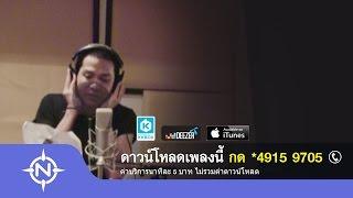 เพลงรักในสายลมหนาว (Thai Version) OST.Winter Love Song - คิว วง Flure