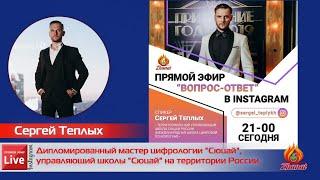 """Вопрос - ответ. Наука """"Сюцай"""". Отвечает Сергей Теплых."""
