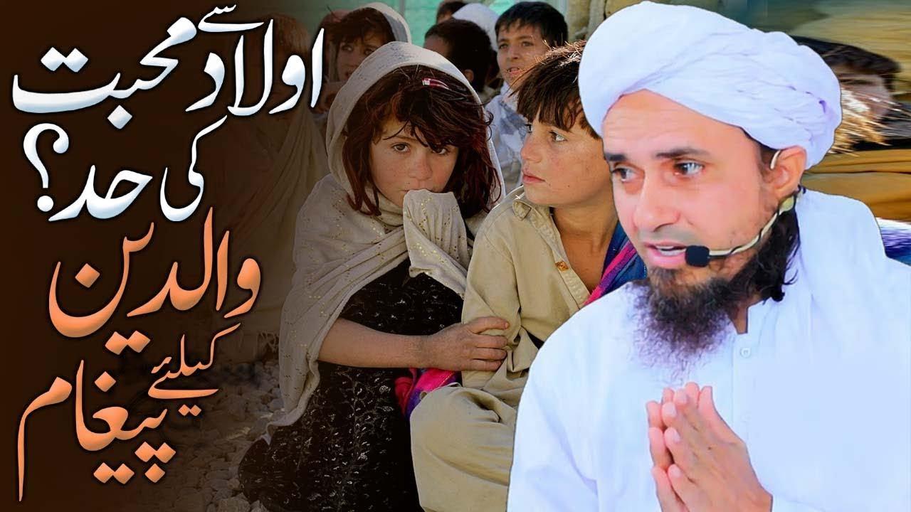 Hadd say barha hua laad piyar  Mufti Tariq Masood Speeches 🕋