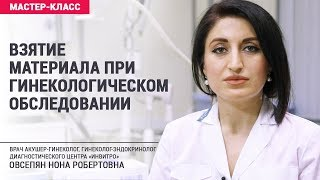Взятие биоматериала при гинекологическом обследовании