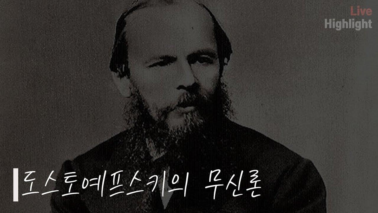 도스토예프스키의 무신론