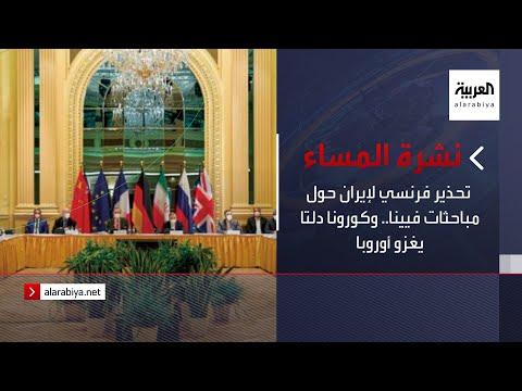 نشرة المساء | تحذير فرنسي لإيران حول مباحثات فيينا.. وكورونا دلتا يغزو أوروبا  - نشر قبل 1 ساعة