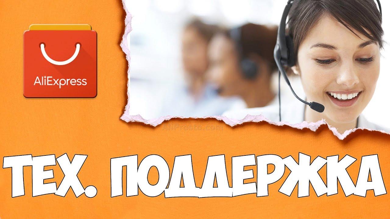 СЛУЖБА ПОДДЕРЖКИ на АлиЭкспресс | На русском языке | Где и как написать / Личный опыт |