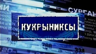 Кукрыниксы - Нашествие 2003