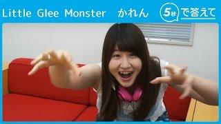 M-ON! MUSIC オフィシャルサイト:https://www.m-on-music.jp/ 5秒で答えて:https://www.m-on-music.jp/series/5seconds/ Little Glee Monster オフィシャル ...