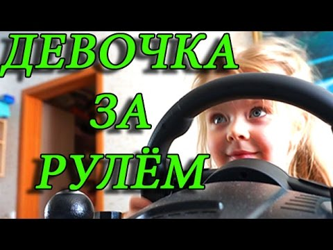 Порно видео девочказа рулём