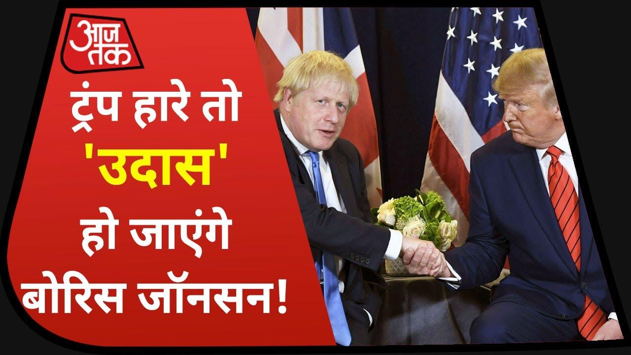 US Election Result: America में नए President चुने जाने पर कैसा होगा US-UK का रिश्ता?