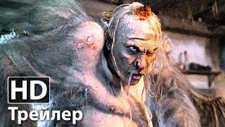 Вий 3D - Русский трейлер | 2013 HD