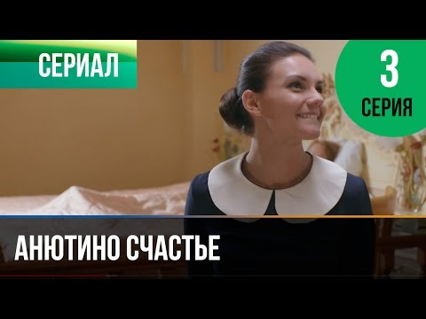 Анютино счастье 3 серия - Мелодрама | Фильмы и сериалы - Русские мелодрамы