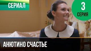 ▶️ Анютино счастье 3 серия - Мелодрама | Фильмы и сериалы - Русские мелодрамы