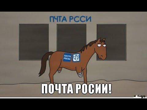 Шилово-Барнаул.Почта России сдохла.