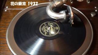 蓄音機で聴く昭和の流行歌。昭和7年11月新譜。日活映画「花の東京」主題...