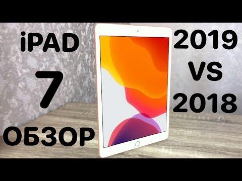НЕ покупай новый IPad 7 2019, пока не узнаешь это! Обзор айпад 10.2