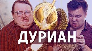 ДУРИАН