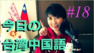 「大げさだよ!」を台湾中国語で? [#18] 今日の台湾中国語 thumbnail