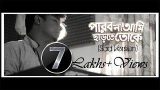 Parbona ami charte toke   Sad Version Cover   Ashok Singh   Arijit Singh  Raj Chakraborty