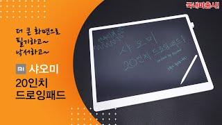 [리뷰] 더 커진 낙서판?! 20인치로 나온 샤오미 드…