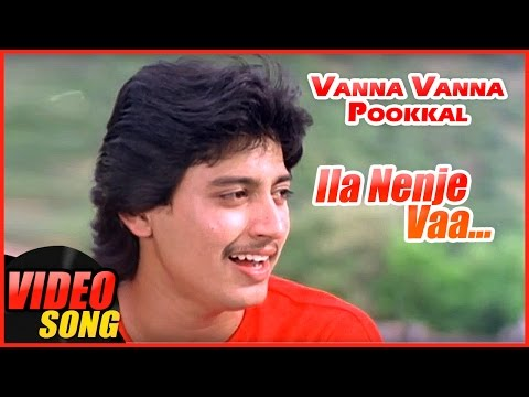 Ila Nenje Vaa Video Song | Vanna Vanna Pookkal Tamil Movie | Prashanth | Mounika | Ilayaraja