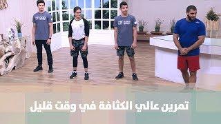 الكوتش أمين عطاالله  -  برنامج لياقة عالي الكثافة