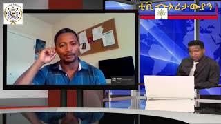 Oritawiyan TV:ሃገር ብዕላማ እያ ትፍጠር ን ህልው ኩነታት ኢትዮጵያ ዝዳህሰሰ ዘተ ምስ ሓው ሰመረ ብስራት