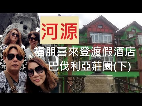 【廣東短線團】溫泉之旅@河源~褔朋喜來登渡假酒店《巴伐利亞莊園(下)》 - YouTube