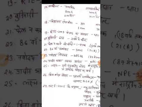 शिक्षा के नवीन प्रयास लिखित परीक्षा स्पेशल by Jyoti mam