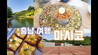충남 여행 아산가볼만한곳 현충사 마시코 신정호 힐링하고 온 이야기/korea trip