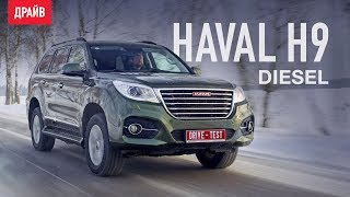 Gambar cover Haval H9 Diesel тест-драйв с Никитой Гудковым
