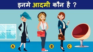 8 Majedar Aur Jasoosi Paheliyan | Inme Aadmi Kaun Hai ? | Riddles In Hindi | S Logical