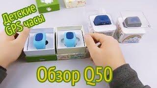Smart Baby Watch q50. Как купить дешевле? Смарт часы
