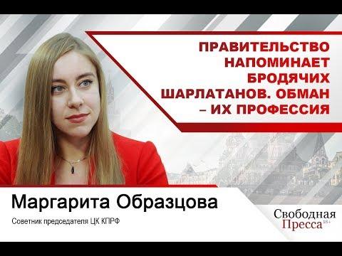 Маргарита Образцова: Правительство напоминает бродячих шарлатанов. Обман – их профессия