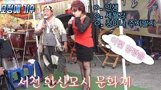 인생 모정애 가수 💖 한산모시 문화제 양푼이 품바 공연중 놀러왔는데 깜짝 출연